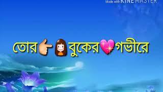 Chupi Chupi Mon Tomar Churi Kore   Bangla Romantic Whatsapp Status