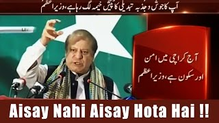 Download PM Nawaz attacks PPP in Hyderabad Jalsa in most aggressive way Video