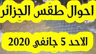 Download احوال طقس الجزائر الاحد 5 جانفي 2020 Video