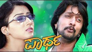 Download Kannada Full Movie Partha – ಪಾರ್ಥ | Kichha Sudeep Kannada Movies | New Kannada Action Movies 2017 Video