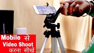 Download How to Shoot Professional Videos with your Mobile Phone ( Hindi) Video
