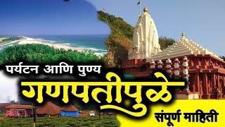 Download ✓ Ganapatipule Mandir/गणपतिपूळे किनारा /Ganapatipule beach II Tourist Places in Maharashtra Video