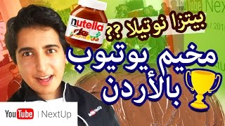 Download مغربي بالأردن | مع Omar Farooq ,إسوارة , موها و يوتيوبرز آخرون | (YouTube NextUp Amman (VLOG Video