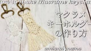 Download マクラメキーホルダーの作り方~How to make Macrame keychain~ Video