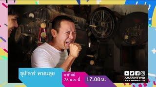 Download ซุป'ตาร์ พาตะลุย : บุกบ้าน ″จตุรงค์ โพธาราม″ ตลกชื่อดังเมืองไทย วันอาทิตย์ที่ 26 พ.ย.เวลา 17.00 น. Video