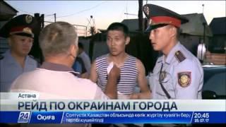 Download Полицейские провели рейд по окраинам Астаны Video