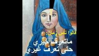 Download أمثال شعبية مغربية Video