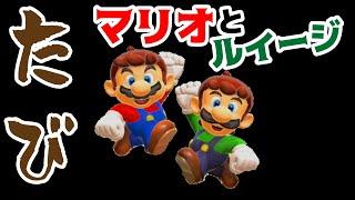 Download 【ゲーム遊び】マリオメーカー2 マリオとルイージのたび遊び マリメ【アナケナ&カルちゃん】Super Mario maker 2 Video