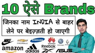 Download अंग्रेजी में ब्रांड के नाम ऐसे लीजिए | Correct English Pronunciations of 10 Big Brands Sartaz Sir Video