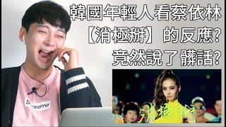 Download 韓國年輕人看蔡依林【消極掰】的反應?竟然說了髒話? Video