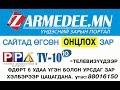 Download zarmedee.mn 12-2 Video