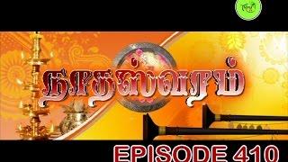Download NATHASWARAM TAMIL SERIAL EPISODE 410 Video