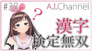 Download キズナアイの漢字検定無双! Video