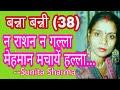 Download बन्ना बन्नी/38/    न राशन न गल्ला मेहमान मचायें हल्ला...    #Super hit #Banna banni #Vivah geet Video