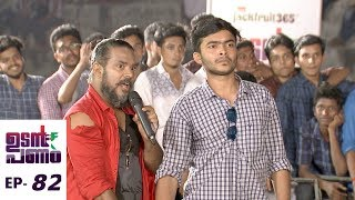 Download Udan Panam l EPI 82 - ATM at Mar Augusthinose College, Ramapuram Part - 2 l Mazhavil Manorama Video