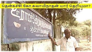 Download தென்கச்சி கோ சுவாமிநாதன் யார் தெரியுமா | Thenkachi Ko Swaminathan Biography | Tamil Glitz Video