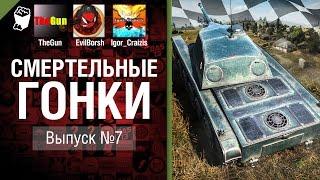 Download Смертельные гонки №7 - от TheGun, Evilborsh и Igor Craizis [World of Tanks] Video