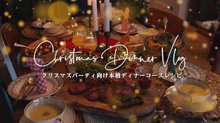 Download 【レシピVLOG】クリスマスパーティ向け本格ディナーコースレシピ Video