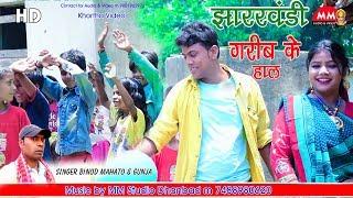 Download khortha video song # HD # Jharkhandi garib ke haal # latest khortha hd song Video