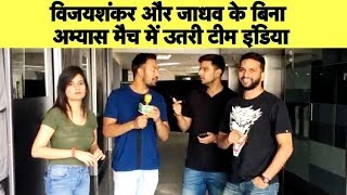 Download Live, Ind vs NZ, 1st Practice game: India Opted to bat first   CWC 2019   SportsTak Video