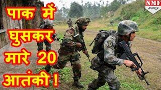 Download Army ने लिया Uri का बदला, Pak में घुसकर मारे 20 आतंकी! #Spl Forces Cross LoC Video