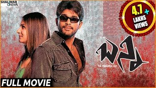 Download Bunny Telugu Full Length Movie || Allu Arjun, Gowri Munjal, Prakash Raj || Shalimarcinema Video
