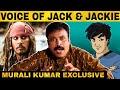Download அப்போ அஜித் Voice வேண்டாம்னாங்க.. ஆனா இப்போ? Dubbing Artist Murali Kumar | Jackie Chan |Jack Sparrow Video
