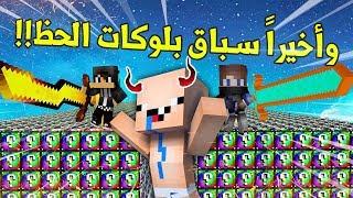 Download ماين كرافت : اخطر سباق بلوكات الحظ مع علي المرجاني وماهر جعموصة !! Video