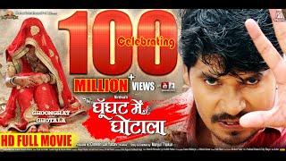Download Ghoonghat Mein Ghotala|Superhit Full Bhojpuri Movie|Pravesh Lal Yadav,Mani Bhattachariya,Richa Dixit Video