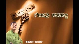 Download Chakravarti Sulibele - Gelavu Kanasalla(ಗೆಲವು ಕನಸಲ್ಲ) Video