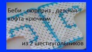 Download Беби - сюрприз , детская кофта крючком.Baby - surprise, baby crochet sweater👫 (baby#9) Video