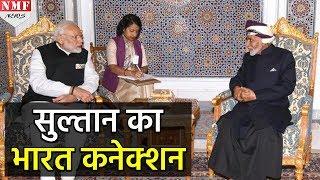 Download जानिए Oman के Sultan Qaboos का क्या है India Connection? Video