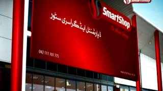 Download Smart Shop Pakistan Video