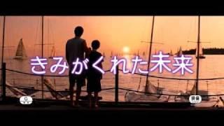 Download 映画『きみがくれた未来』予告編 Video