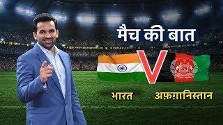Download अफ़ग़ानिस्तान के विरुद्ध भारत के लिए टॉप-4 में जगह मज़बूत करने का अच्छा मौक़ा - ज़हीर खान Video