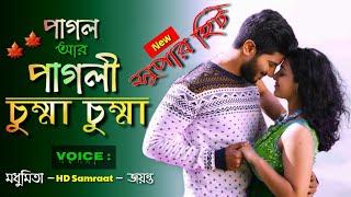 Download পাগল আর পাগলী - ২ | Romantic Duet Voice Love Story | Voice : Madhumita & HD Samraat | Love Express Video