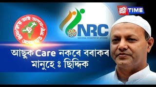 Download Who is AASU? Barak valley doesn't care who AASU is: Former Minister Siddique Ahmed Video