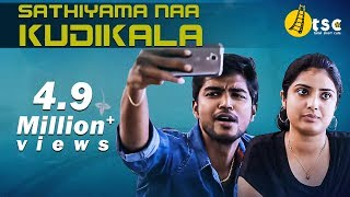 Download Sathiyama Naa Kudikala - New Tamil Comedy Short Film Video