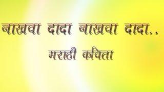 Download Nakhava dada nakhava dada poem/नाखवादादा नाखवादादा कविता /Standard 4th Video