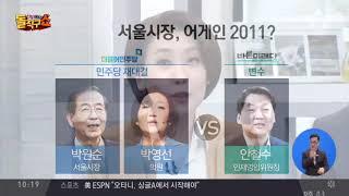 Download 서울시장 선거 '2011, 그때 그 사람들' Video