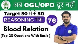 Download 7:00 PM Reasoning मंत्रा by Hitesh Sir | Blood Relation |अब CGL/CPO दूर नहीं | Day #76 Video
