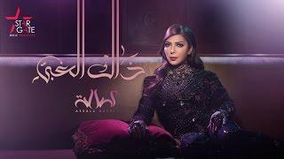 Download Assala - Thak El Ghaby | أصالة - ذاك الغبي Video