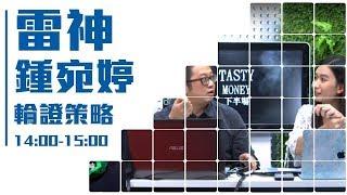 Download TASTY MONEY 下半場 2017-12-07 Live Video