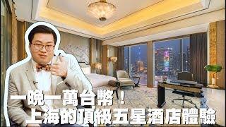 Download 【Joeman】一晚一萬台幣!上海頂級五星級飯店體驗!上海萬達瑞華 Video