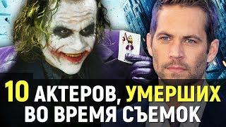 Download 10 АКТЕРОВ, УМЕРШИХ ВО ВРЕМЯ СЪЕМОК Video