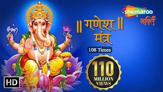 Download Ganesh Mantra - Om Gan Ganapataye Namo Namah by Suresh Wadkar Video