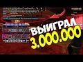 Download ВЫИГРАЛ В КАЗИНО 3.000.000 ВИРТ НА Diamond RP | Emerald + КАК ЗАРАБОТАТЬ 100.000$ Video