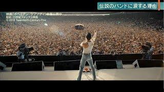 Download ボヘミアン・ラプソディ大ヒット 伝説のバンドに涙する理由 Video