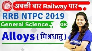 Download 12:00 PM - RRB NTPC 2019 | GS by Shipra Ma'am | Alloys Video