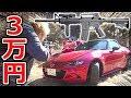 Download 【3万円の電動ガン】MEGWINの車の近くでサバゲーしてみた Video